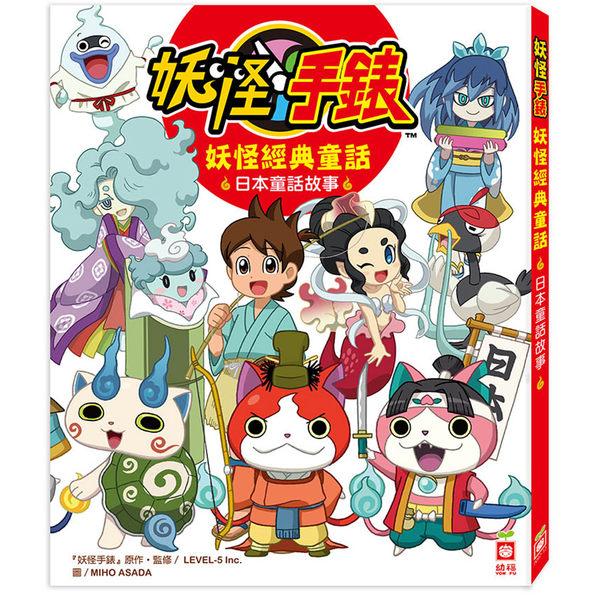 妖怪手錶-妖怪經典童話:日本童話故事