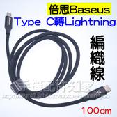 【Type C轉Lightning】Baseus 倍思 100cm 支援2A快充 傳輸轉換充電線iPhone 6/7/8/X/XR/XS/XS Max/11/11 Pro/11 Pro Max