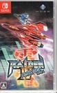 【玩樂小熊】Switch遊戲 NS 雷電 IV x 米卡多 混音版 Raiden IV x Mikado Rem日英文版