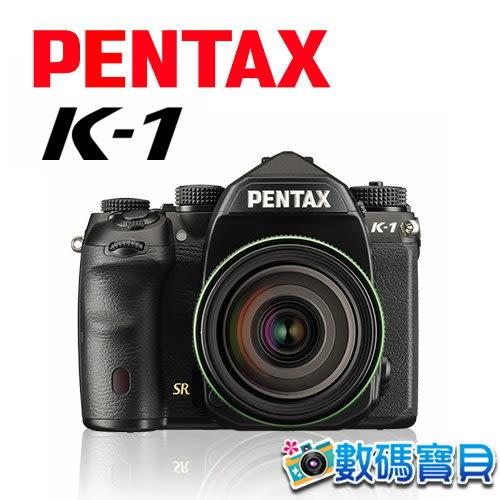 【64GB+清保組】PENTAX K-1 + D-FA 24-70mm WR 【9/30前登錄送原廠電池手把】富堃公司貨 k1