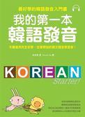 (二手書)我的第一本韓語發音:最好學的韓語發音入門書