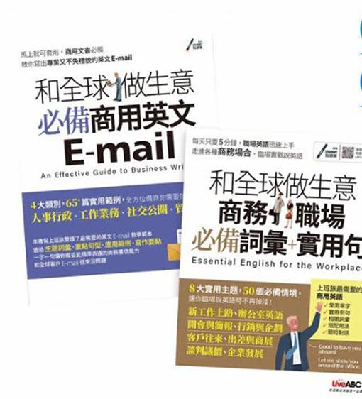 [COSCO代購] W133073 和全球做生意必備商用英文E-mail + 和全球做生意商務職場必備詞彙