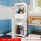 浴室置物架落地收納柜洗手間衛生間儲物柜廁所馬桶邊柜收納架角架 PA12007『男人範』
