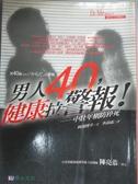 【書寶二手書T4/醫療_HOS】男人40,健康拉警報_李尚霖, 阿部博幸