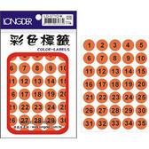 【龍德 LONGDER】LD-571-O 螢光橘圓點數字標籤 16mm/210P(20包/盒)