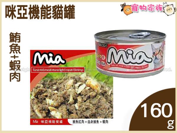 寵物家族*-咪亞機能貓罐鮪魚+蝦肉口味160g