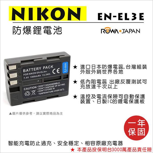 攝彩@樂華 FOR Nikon EN-EL3E 相機電池 鋰電池 防爆 原廠充電器可充 保固一年