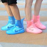 男女戶外雨鞋套防水防雨鞋套下雪雨天防滑加厚耐磨底鞋套成人學生【米拉生活館】