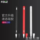 數控筆帽 Pzoz蘋果apple pencil筆套保護套ipad pro硅膠筆帽ipencil配件2018新版筆尖手寫筆頭防