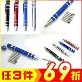 8合1多功能螺絲刀工具筆 攜帶方便【AF06061】 i-Style居家生活