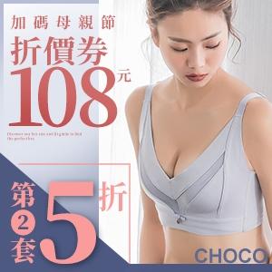 【時時樂】Choc790o Shop-守護幸運心.高斜邊集中包覆美胸無鋼圈內衣贈同款內褲/四色/第二套半價