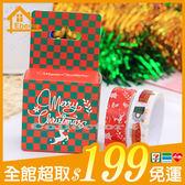 ✤宜家✤聖誕 款和紙膠帶2 捲入Diy 手帳聖誕手繪紙膠帶