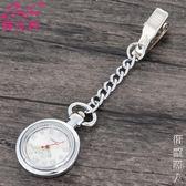 護士錶掛錶醫用女款時尚復古夾子胸錶女可刻字懷錶女士醫生錶 NMS街頭潮人