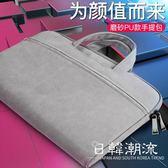 筆電包  蘋果戴爾筆記本macbook電腦包女手提15.6寸內膽小清新保護套男防水