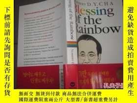 二手書博民逛書店Blessing罕見of the Rainbow(有簽名,見圖片