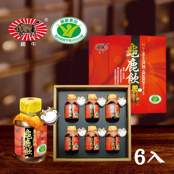 鐵牛.養生滋補龜鹿飲禮盒(每瓶50mlx6瓶)﹍愛食網