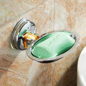 【全館】82折免?孔吸盤式肥皂架/浴室衛生間手工皂碟皂托中秋佳節