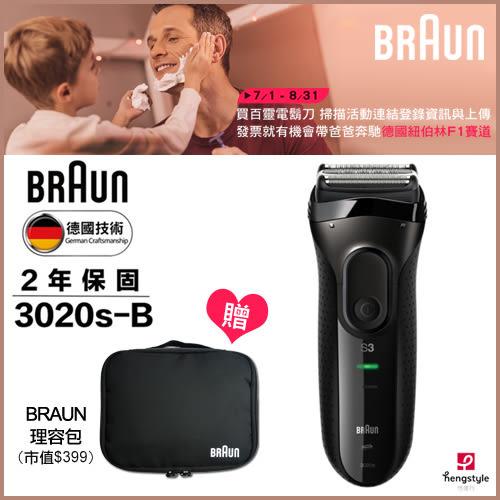 德國百靈BRAUN-新升級三鋒系列電鬍刀(黑)3020s-B 公司貨保固 電動刮鬍刀 父親節送禮推薦 加贈理容包