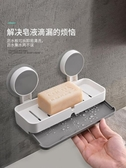 肥皂盒創意吸盤式衛生間瀝水雙層置物架個性免打孔家用壁掛香皂盒 美好生活居家館