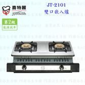 【PK廚浴生活館】高雄喜特麗 JT-2101 雙口嵌入爐 瓦斯爐 實體店面 可刷卡