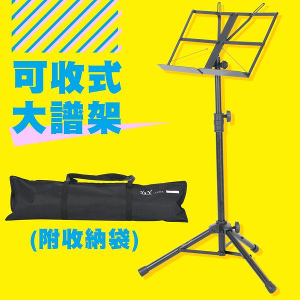 小叮噹的店- 台灣製造 YHY MS-330-1 大譜架 (附譜架袋) 可收式大譜架