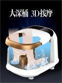 分體足浴盆全自動按摩洗腳盆足療器泡腳桶家用電動恒溫加熱 JY 免運滿499元88折秒殺