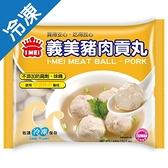 義美豬肉貢丸430g【愛買冷凍】