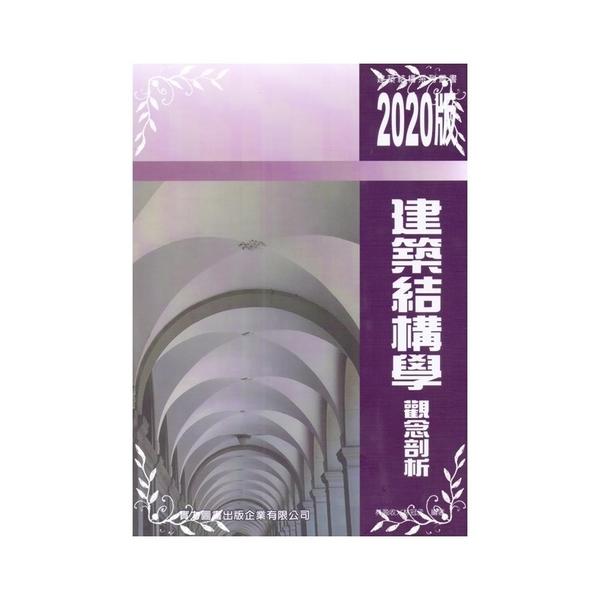 建築結構學觀念剖析(2020年版)