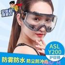 護目鏡護目鏡勞保防霧大眼罩防風防塵飛濺化工裝修打磨戶外騎行風鏡眼鏡 JUST M