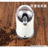 新品不銹鋼咖啡電動磨豆機小型多功能研磨機粉碎機家用商用便攜式 印象家品