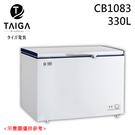 【TAIGA大河】330L 臥式冷凍櫃 CB1083 含基本安裝 免運費