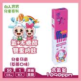 【白人】兒童牙膏50g - 草莓 (1090ppm)