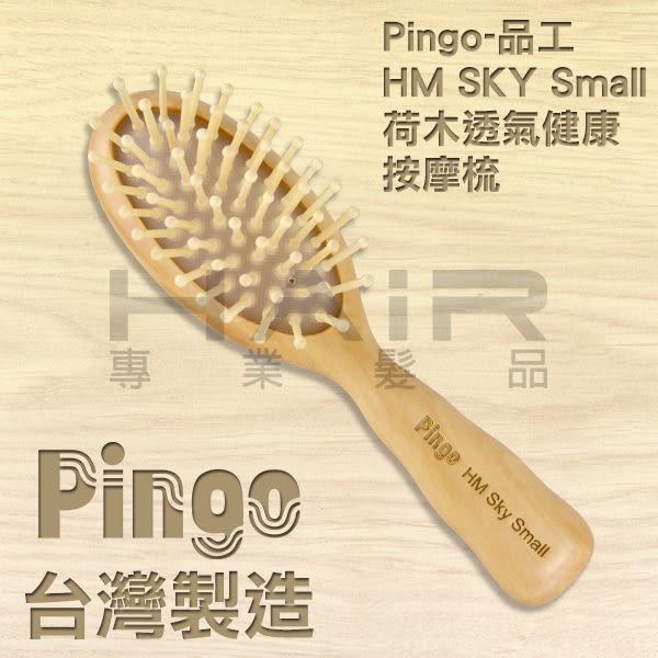 台灣製造Pingo-品工 HM SKY Small 荷木透氣健康按摩梳 防靜電 攜帶方便 【HAiR美髮網】