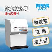 *賀眾牌淨水器 智能型微電腦桌上純水飲水機 [溫熱] UR-672BW-1