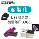 【客製化】超聯捷 隨身碟USB 含雷雕 ...