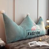 床頭靠墊床上靠枕雙人床公主皇冠大靠背護腰枕頭榻榻米床上大抱枕 ATF 極有家