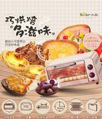 DKX-A09A1小型電烤箱家用迷你小烤箱烘焙機蛋糕機 220V    汪喵百貨