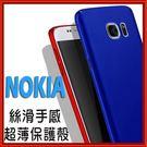 [Q哥] Nokia6 保護殼 絲滑觸感 C57 【實拍測試+摔給你看】手機保護殼 PC全包邊保護殼 nokia