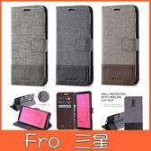 三星 A8s 商務質感皮套 手機皮套 插卡 支架 掀蓋殼 皮套 保護套