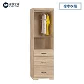 傢俱工場-希蕾森 橡木2x7尺3抽衣櫃