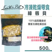【SofyDOG】KIWIPET 冷凍乾燥綠唇貝-500g