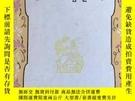 二手書博民逛書店一棵石榴樹的國王罕見(緬甸語)Y394318 外文出版社 外文出版社 出版1959