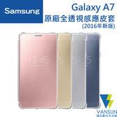 Samsung 三星 Galaxy A7 (2016) A710 Clear View 原廠全透視感應皮套 原廠皮套【葳訊數位生活館】