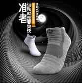 準者襪子男短襪運動襪中筒籃球襪低幫短筒防臭吸汗加厚專業跑步襪 探索先鋒
