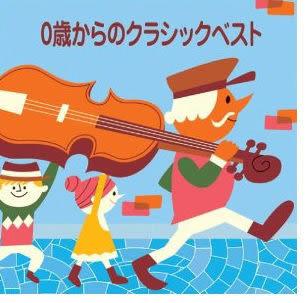 0歲起必聽古典精選輯 CD(購潮8)