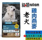 【Nutram 紐頓】S10《老犬》雞肉...