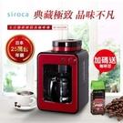 金時代書香咖啡 日本siroca crossline 自動研磨悶蒸咖啡機-紅 SC-A1210R