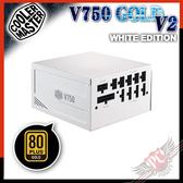 [ PC PARTY ] COOLERMASTER V750 GOLD V2 白色 金牌 全模組電源