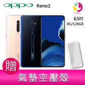 分期0利率 OPPO Reno2  8G/256G 6.5吋 變焦四鏡頭智慧型手機 贈『氣墊空壓殼*1』