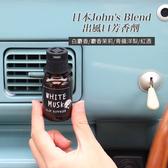 日本John's Blend 出風口芳香劑18ml【DC0045】車內芳香